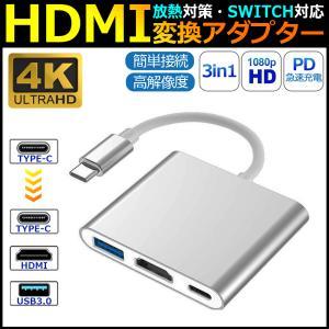 USB Type C HDMI 変換ケーブル Type C HDMI 変換アダプター 4k解像度 高画質 スマホ テレビ 接続 ケーブル Switch/MacBook/Galaxy対応|デジタル幸便