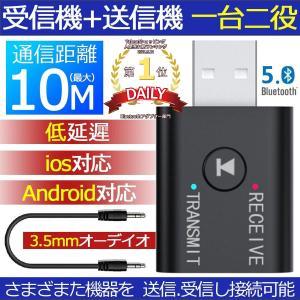 Bluetoothレシーバー オーディオBluetooth5.0 アダプタ Ver5.0+EDR オ...