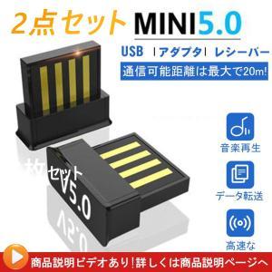 Bluetoothレシーバー Bluetooth5.0 USB アダプタ レシーバー 極小サイズ m...
