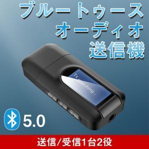 Bluetooth5.0 ブルートゥース オーディオ 送信機 受信機 レシーバー トランスミッター ...