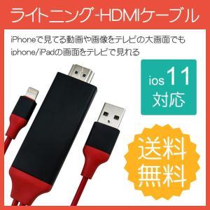 HDMI 変換アダプタ iPhone テレビ接続ケーブル  スマホ高解像度Lightning HDMI ライトニング ケーブル HDMI分配器 ゲーム カーナビ iPhone iPad ipod 対応|teruyukimall