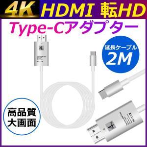商品名:Type C to HDMI 変換アダプタ 4k hdmi ケーブル usb type c ...