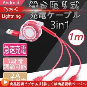 iphoneケーブル USBケーブル Lightning Micro USB Type-C 3in1急速充電 安定 ライトニング iPhone 1m スマホ充電ケーブル 巻き取り|teruyukimall