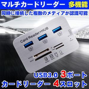 マルチカードリーダー 多機能 カードリーダー USB3.0 SDカード マイクロSD 高速 小型 HUB MicroSD SD USB3ポート M2 MS カード 外付け|teruyukimall