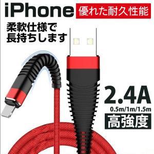 iphoneケーブル USBケーブル スマホ急速充電ケーブル ライトニングケーブル 90日間安心保証|teruyukimall