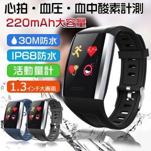 スマートウォッチ 2019モデル最新 血圧 メンズ IP68防水 日本語 対応  スポーツ 対応 時計 iphone android 対応 220mAh 超長待機|teruyukimall