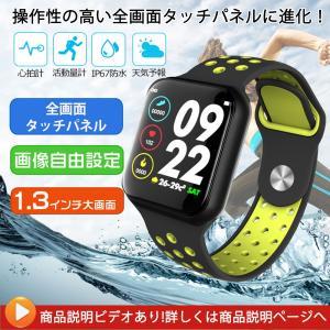 スマートウォッチ iphone 対応 アンドロイド 血圧 血中酸素計測 心拍数 活動量計 着信通知 睡眠 スマートブレスレット 1.3インチ大画面|teruyukimall