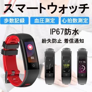 スマートウォッチ スマートブレスレット 血圧計 カラーディスプレイ 歩数計 活動量計 心拍計 紛失防止 着信通知 防水 iPhone|teruyukimall