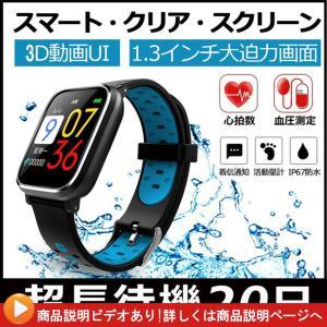 スマートウォッチ 心拍計 血圧計 歩数計 1.3インチ大画面 IP67防水  スマートブレスレット 着信通知 多機能腕時計  目覚まし時計|teruyukimall