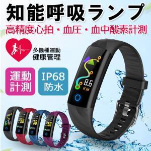 スマートウォッチ 血圧血中酸素計測 電話Lineメール着信通知 生活防水 iPhone Android対応 スマートブレスレット 歩数計心拍数|teruyukimall