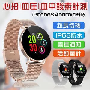 スマートウォッチ スマートブレスレット IP68防水 カラー 丸型 心拍数 歩数計GPS追跡 活動量計 睡眠計測 アラーム通知 iPhone/iOS/Android 日本語表示|teruyukimall