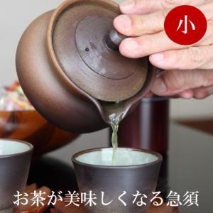 急須 至高急須 小 280cc 絞り出し 陶器 藤総製陶所 萬古焼 日本製