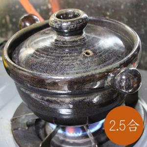 土鍋 炊飯土鍋 ご飯鍋 2.5合 萬古焼 弥生陶園 日本製