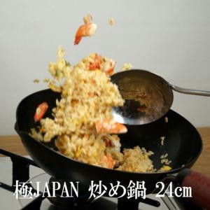 リバーライトの炒め鍋「極/極ROOTS/極JAPAN(24cm)」