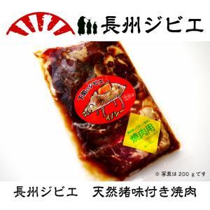 産地直送 長州ジビエ イノシシ味付焼肉200g猪肉 山口県下関産 精肉 加工可能 イベント