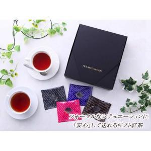 紅茶 ティーバッグ 最高級 高品質 ギフト TEA MOTIVATION 44包 詰め合わせ プレゼ...