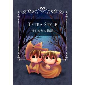 Tetra Style はじまりの物語 (イラスト集)|tetrastyleshop