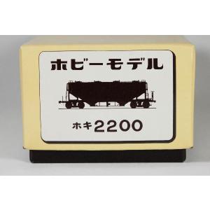 ホキ2200のプラキットです。1両入っています。車輪(10.5φピボット)とカプラーは別にお買い求め...