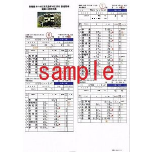 鉄道グッズ 運転士用時刻表(レプリカ) 香椎線|tetsupita