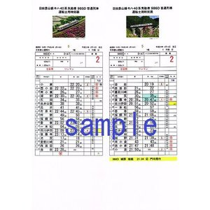 運転士用時刻表(レプリカ) 日田彦山線...