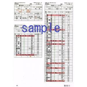 運転士用時刻表(レプリカ) キハ70系 気動車特急 7003...