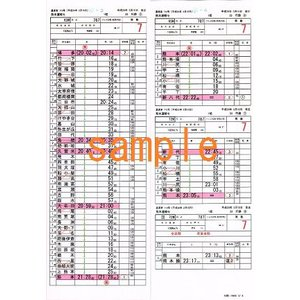 鉄道グッズ 運転士用時刻表(レプリカ) 787系 特急電車 63M「リレーつばめ」|tetsupita