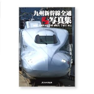 九州新幹線全通 記念写真集