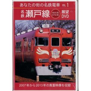 あなたの街の名鉄電車Vol.1 名鉄 瀬戸線展望DVD...