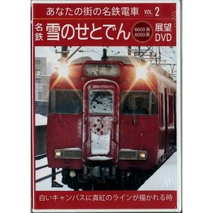 あなたの街の名鉄電車Vol.2 名鉄 雪のせとでん展望DVD...