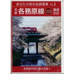 あなたの街の名鉄電車Vol.3 名鉄 各務原線展望DVD...