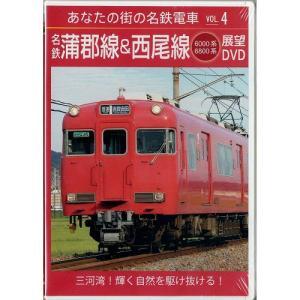 あなたの街の名鉄電車Vol.4 名鉄 蒲郡線・西尾線展望DV...