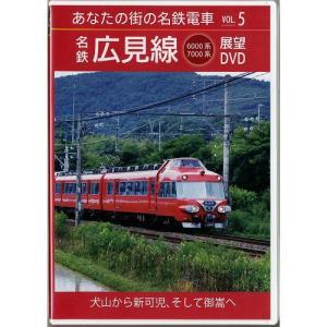 あなたの街の名鉄電車Vol.5 名鉄 広見線展望DVD...