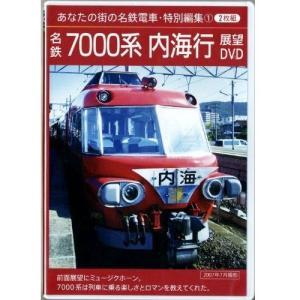 あなたの街の名鉄電車Vol.6 名鉄 7000系内海駅行き展...