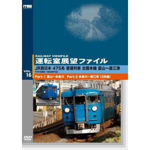 運転室展望ファイルVOL.16JR西日本 475系普通列車 ...