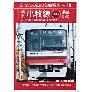 あなたの街の名鉄電車Vol.10 名鉄 小牧線&上飯田線 展...