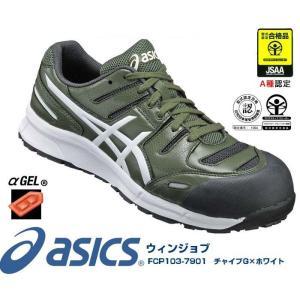 アシックス安全靴 FCP103 7901 チャイプグリーン × ホワイト