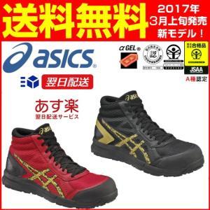 新色 アシックス(asics)作業靴 安全靴 ウィンジョ... - 鉄資材センター