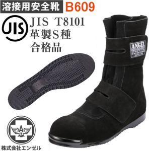 エンゼル 安全靴 B609 溶接用 高所作業用 長マジック ベロア 黒
