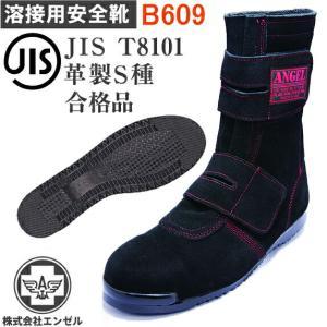 エンゼル 溶接用 安全靴 B609 赤 ベロア 高所作業用 長マジック