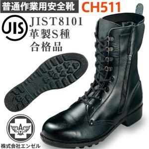 エンゼル普通作業用安全靴 CH511