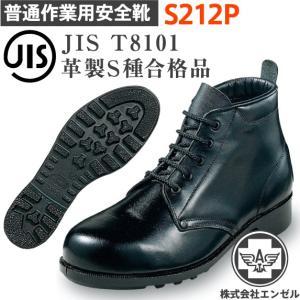 エンゼル普通作業用安全靴 S212P - 鉄資材センター