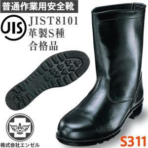 エンゼル 安全靴 S311 半長靴