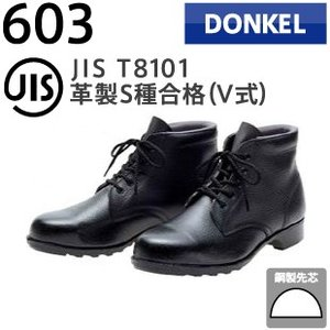 ●JIS T8101 革製S種合格(V式)●鋼製先芯●幅広い用途で活躍するスタンダード安全靴 先芯:...