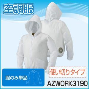 空調服 使い切り空調服(服のみ単品)品番AZWORK3190