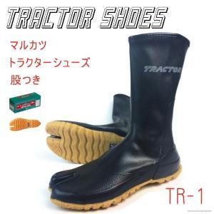 防水作業靴 マルカツ トラクターシューズ TR-1 股付