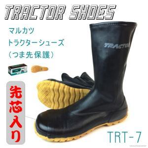 防水作業靴 マルカツ トラクターシューズ  TRT-7 内部股付