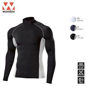 ウンドウ wundow P7000 ハイネックインナーシャツ長袖 吸汗速乾 ストレッチ 通気性