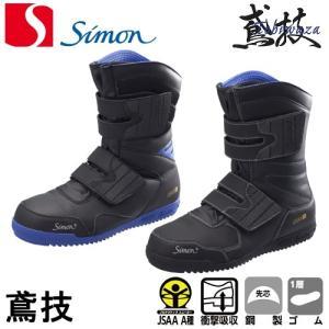 シモン 安全靴 S538 鳶技 高所作業用 ハイカット