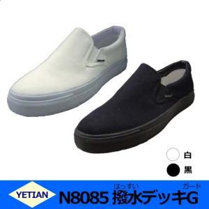 イエテン 安全靴 N8085 撥水デッキG