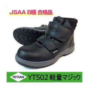 イエテン 安全靴 YT502 マジック